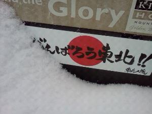 touhoku.jpg